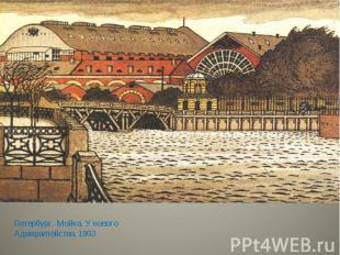 Петербург. Мойка. У нового Адмиралтейства. 1903