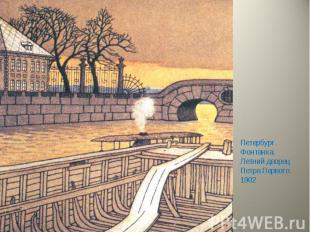 Петербург. Фонтанка. Летний дворец Петра Первого. 1902
