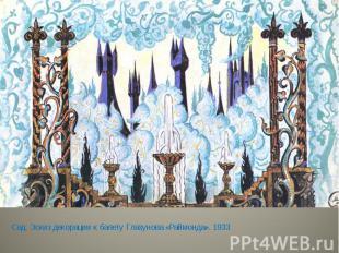 Сад. Эскиз декорации к балету Глазунова «Раймонда». 1933