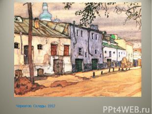 Чернигов. Склады. 1912