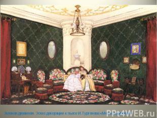 Зеленая диванная. Эскиз декорации к пьесе И.Тургенева «Месяц в деревне»