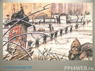 Из жизни Петрограда. 1920