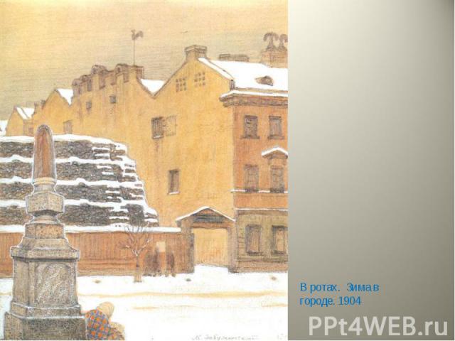 В ротах. Зима в городе. 1904