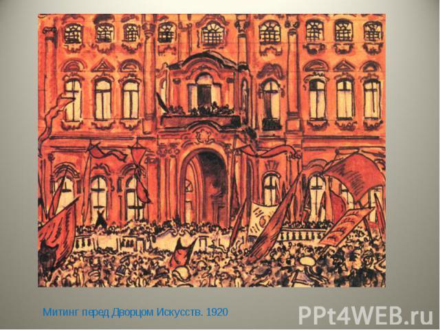 Митинг перед Дворцом Искусств. 1920
