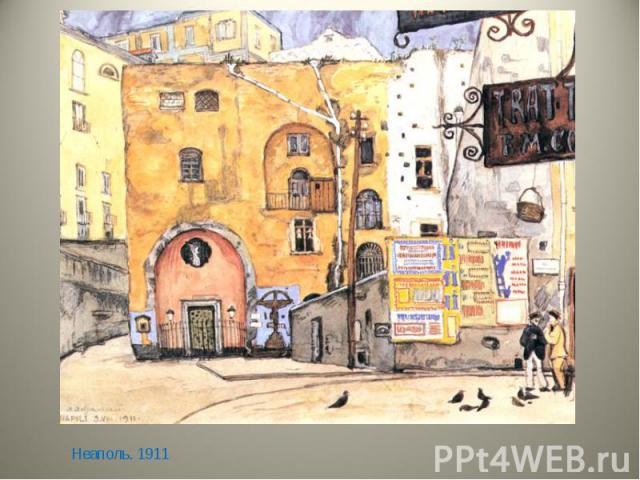 Неаполь. 1911
