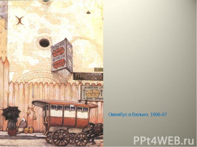 Омнибус в Вильно. 1906-07