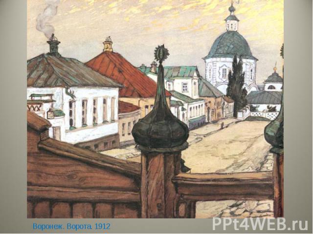 Воронеж. Ворота. 1912