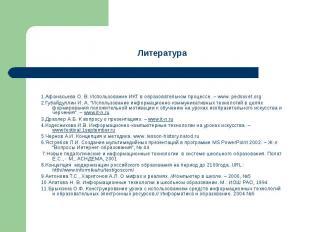 Литература1.Афанасьева О. В. Использование ИКТ в образовательном процессе. – www