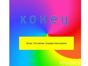 к о н е цАвтор: Петлякова Эльвира Николаевна