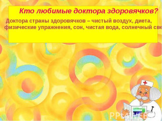 Кто любимые доктора здоровячков? Доктора страны здоровячков – чистый воздух, диета, физические упражнения, сон, чистая вода, солнечный свет