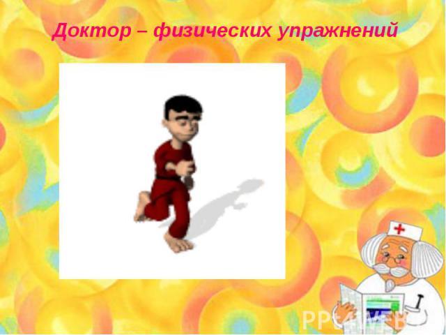 Доктор – физических упражнений
