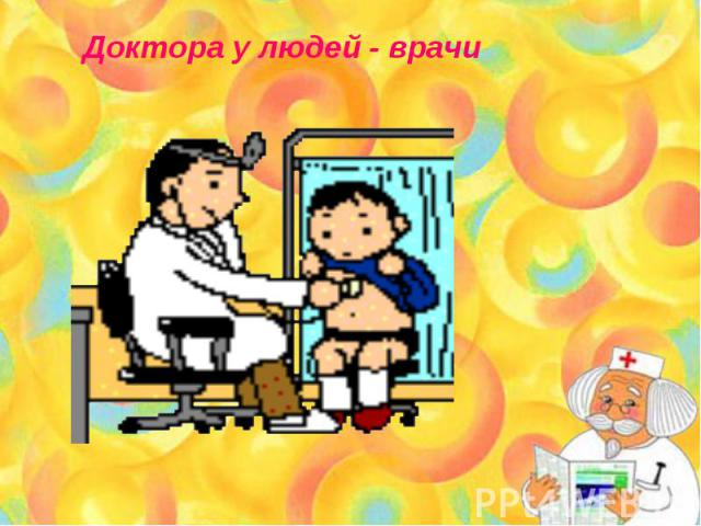 Доктора у людей - врачи