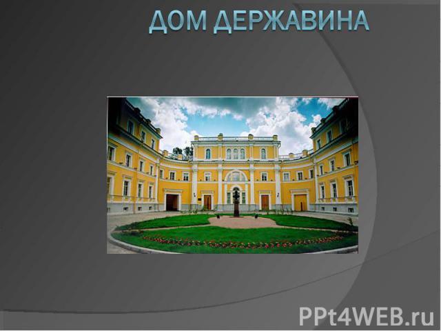 Дом державина
