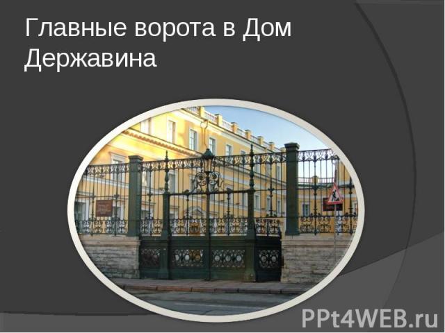Главные ворота в Дом Державина