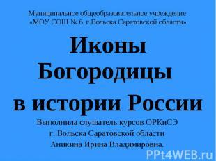 Муниципальное общеобразовательное учреждение «МОУ СОШ № 6 г.Вольска Саратовской