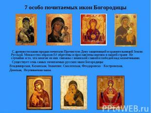 7 особо почитаемых икон Богородицы С древности наши предки почитали Пречистую Де