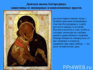 Донская икона Богородицы- защитница от иноверных и иноплеменных врагов.-русские