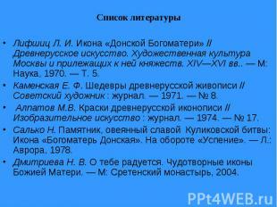 Список литературыЛифшиц Л. И.Икона «Донской Богоматери» // Древнерусское искусс
