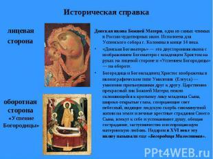 Историческая справка лицевая сторонаДонская икона Божией Матери, одна из самых ч
