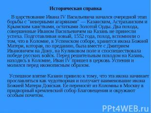 Историческая справка  В царствование Ивана IV Васильевича начался очередной эта