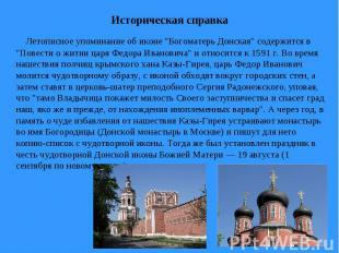 """Историческая справка Летописное упоминание об иконе """"Богоматерь Донская"""" содержи"""