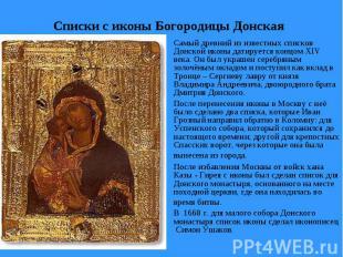 Списки с иконы Богородицы Донская Самый древний из известных списков Донской ико