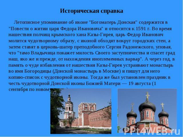 Историческая справка Летописное упоминание об иконе