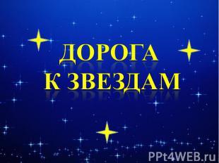 дорога к звездам
