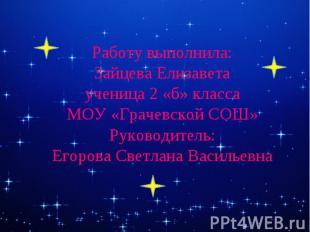 Работу выполнила:Зайцева Елизаветаученица 2 «б» классаМОУ «Грачевской СОШ»Руково