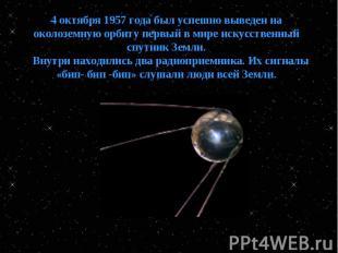 4 октября 1957 года был успешно выведен на околоземную орбиту первый в мире иску