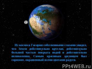 Из космоса Гагарин собственными глазами увидел, что Земля действительно круглая,