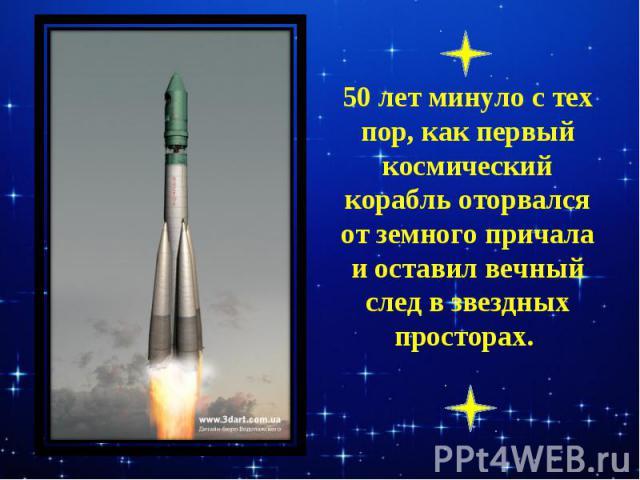 50 лет минуло с тех пор, как первый космический корабль оторвался от земного причала и оставил вечный след в звездных просторах.
