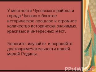 У местности Чусовского района и города Чусового богатое историческое прошлое и о