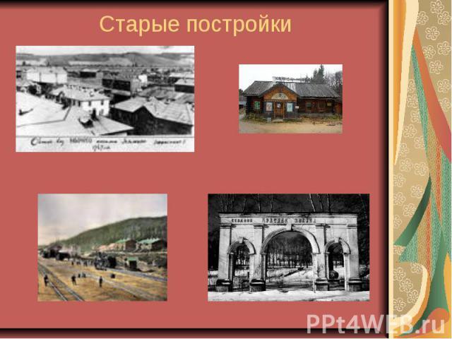 Старые постройки