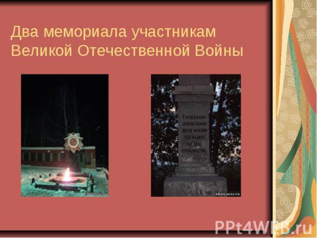 Два мемориала участникам Великой Отечественной Войны
