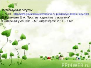 Используемые ресурсы:1. Фон – http://www.grafamania.net/clipart/572-prekrasnye-d