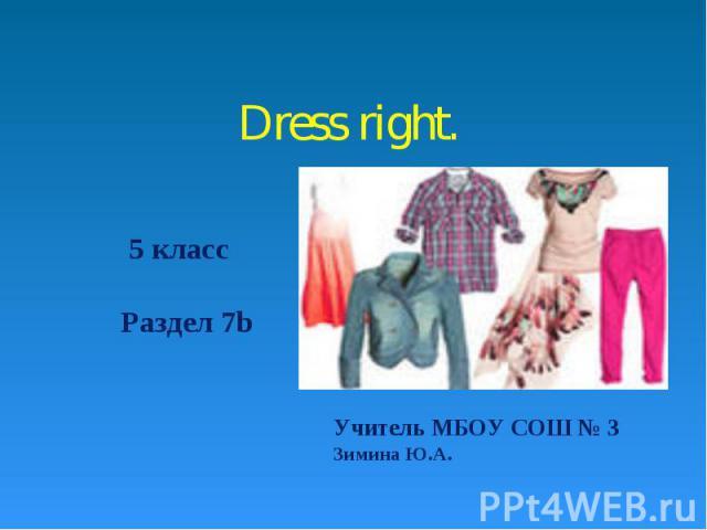Dress right. 5 классРаздел 7b Учитель МБОУ СОШ № 3 Зимина Ю.А.