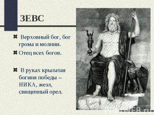 ЗЕВС Верховный бог, бог грома и молнии.Отец всех богов. В руках крылатая богиня