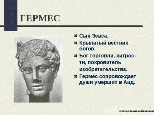 ГЕРМЕССын Зевса.Крылатый вестник богов.Бог торговли, хитрос- ти, покровитель изо