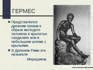 ГЕРМЕСПредставлялся древним грекам в образе молодого человека в крылатых сандали