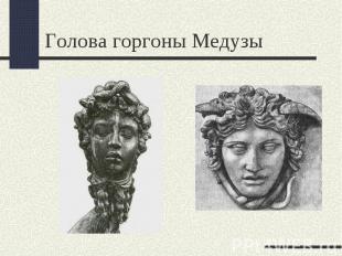 Голова горгоны Медузы