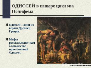 ОДИССЕЙ в пещере циклопа ПолифемаОдиссей – один из героев Древней Греции.Мифы ра