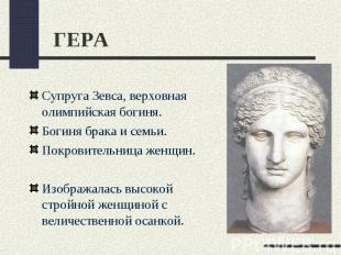 ГЕРАСупруга Зевса, верховная олимпийская богиня.Богиня брака и семьи.Покровитель