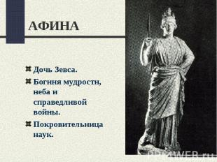 АФИНАДочь Зевса.Богиня мудрости, неба и справедливой войны.Покровительница наук.