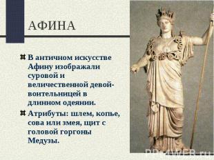 АФИНАВ античном искусстве Афину изображали суровой и величественной девой-воител