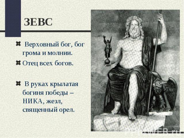 ЗЕВС Верховный бог, бог грома и молнии.Отец всех богов. В руках крылатая богиня победы – НИКА, жезл, священный орел.