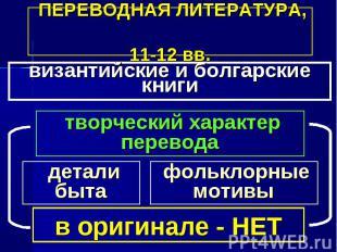 ПЕРЕВОДНАЯ ЛИТЕРАТУРА, 11-12 вв.византийские и болгарские книги творческий харак