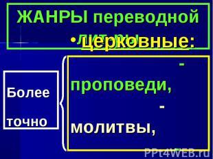 ЖАНРЫ переводной лит-ры церковные: - проповеди, - молитвы, - жития .