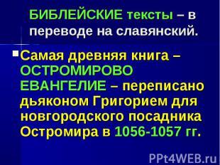 БИБЛЕЙСКИЕ тексты – в переводе на славянский.Самая древняя книга – ОСТРОМИРОВО Е