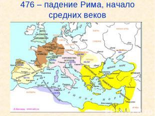 476 – падение Рима, начало средних веков